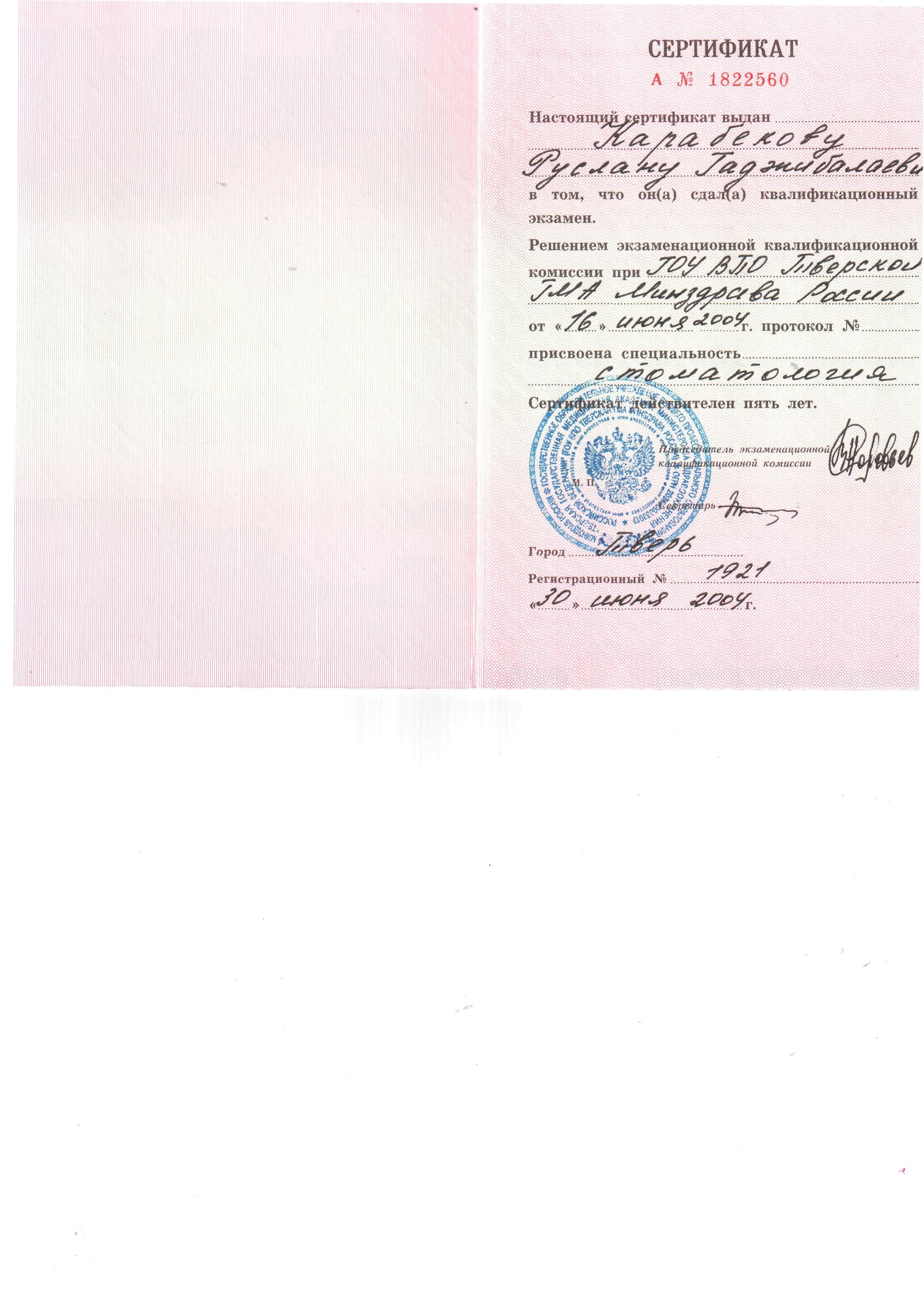 2004 сертификат