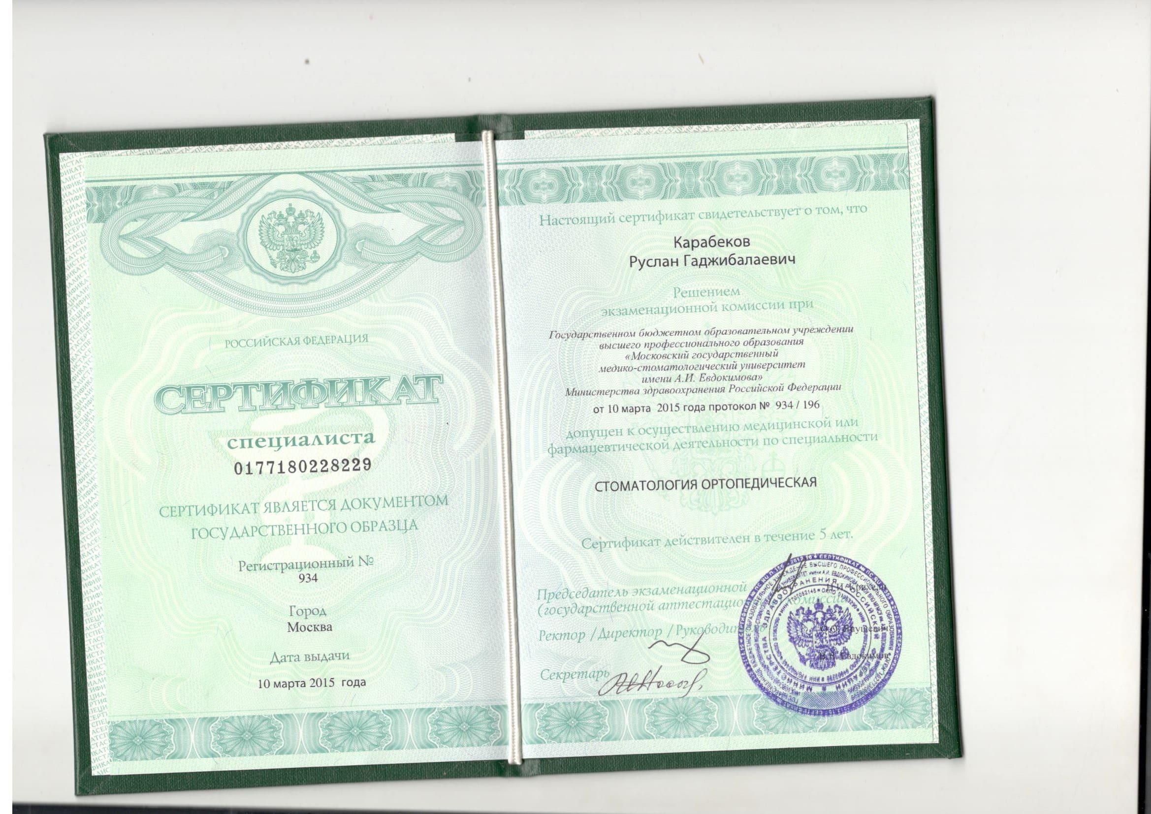2015 сертификат