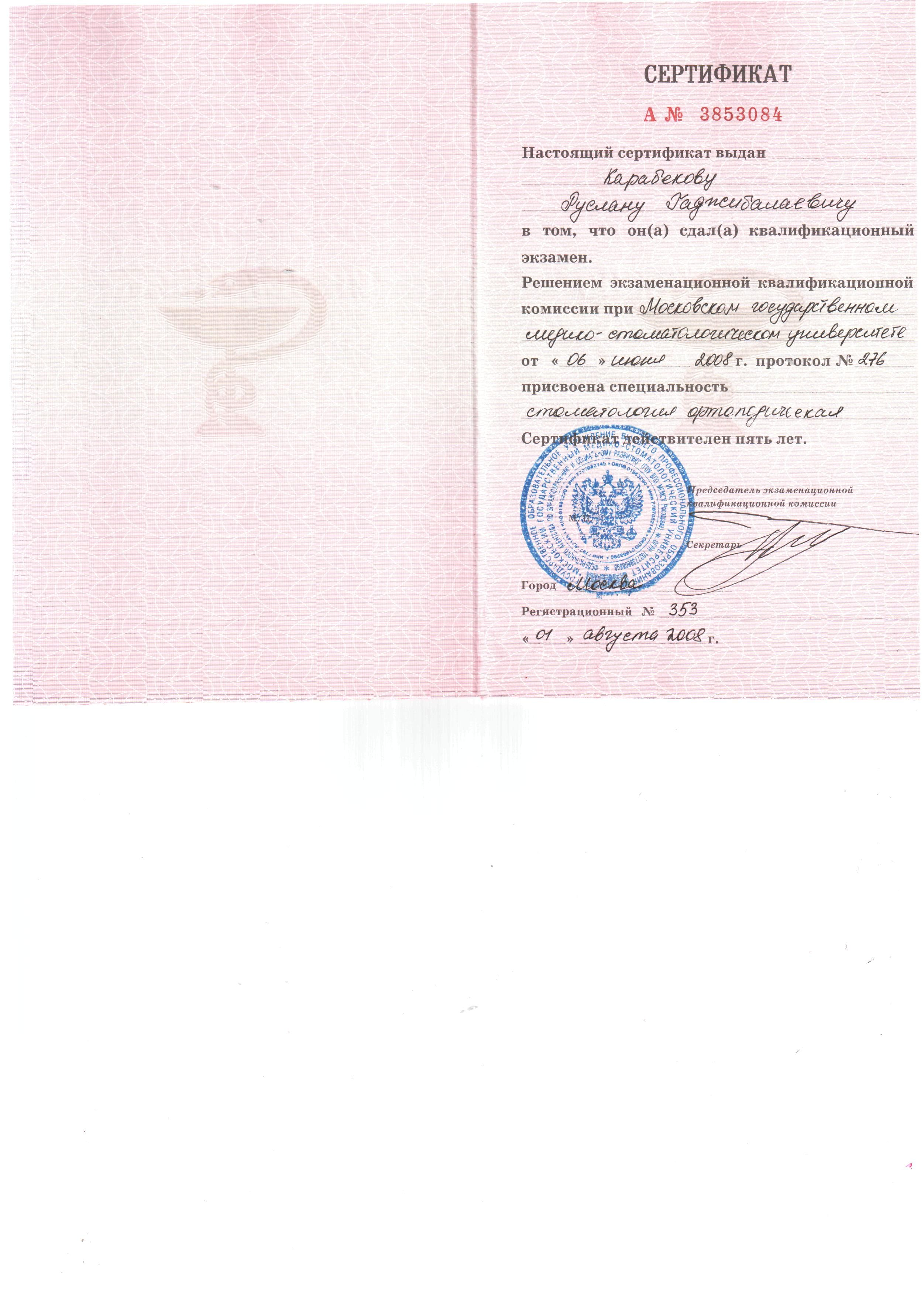 2008 сертификат