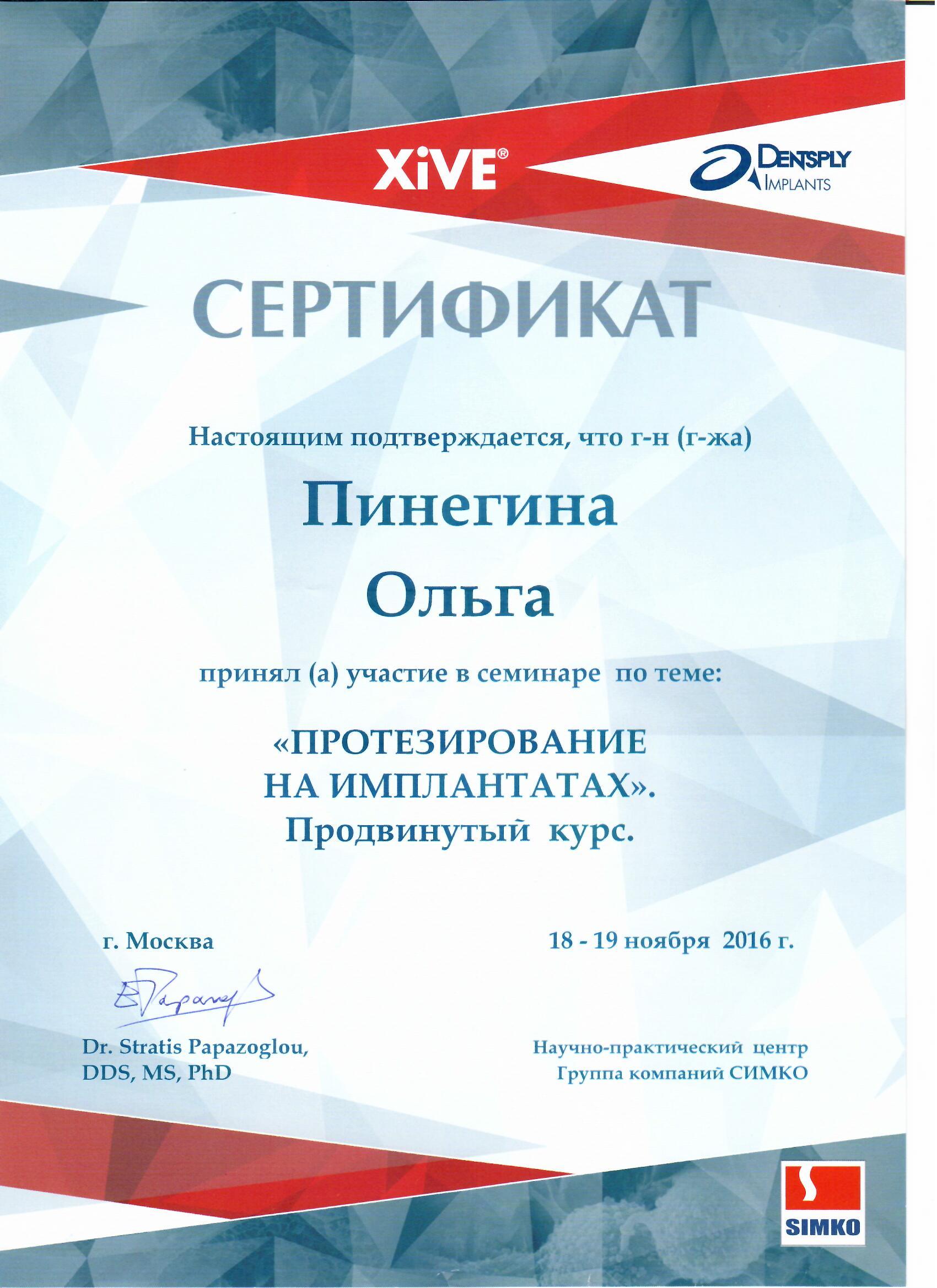 """2016 г. - Семинар""""Протезирование на имплантатах"""""""