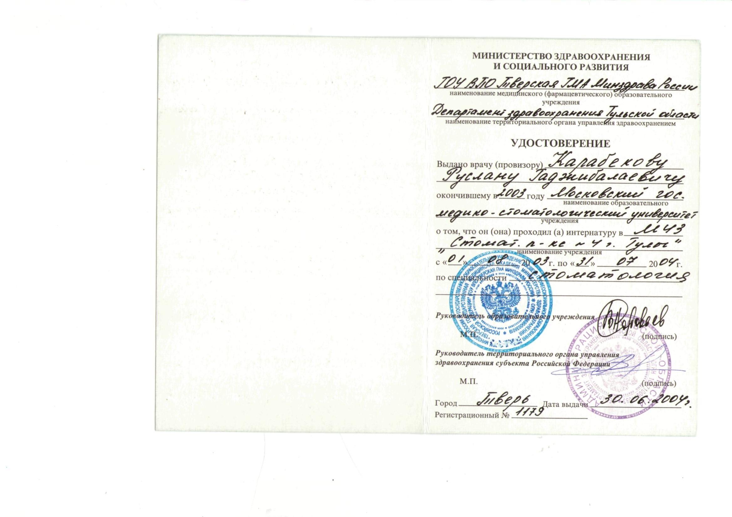 2004 удостоверение