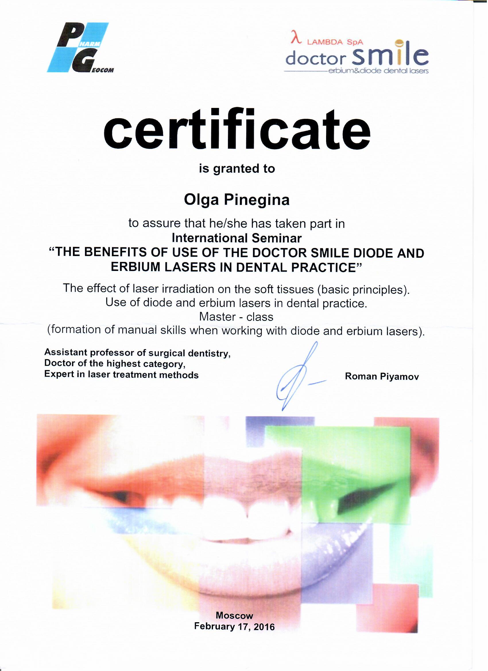2016 Преимущества применения диодных лазеров Doctor Smile в стоматологической практике.