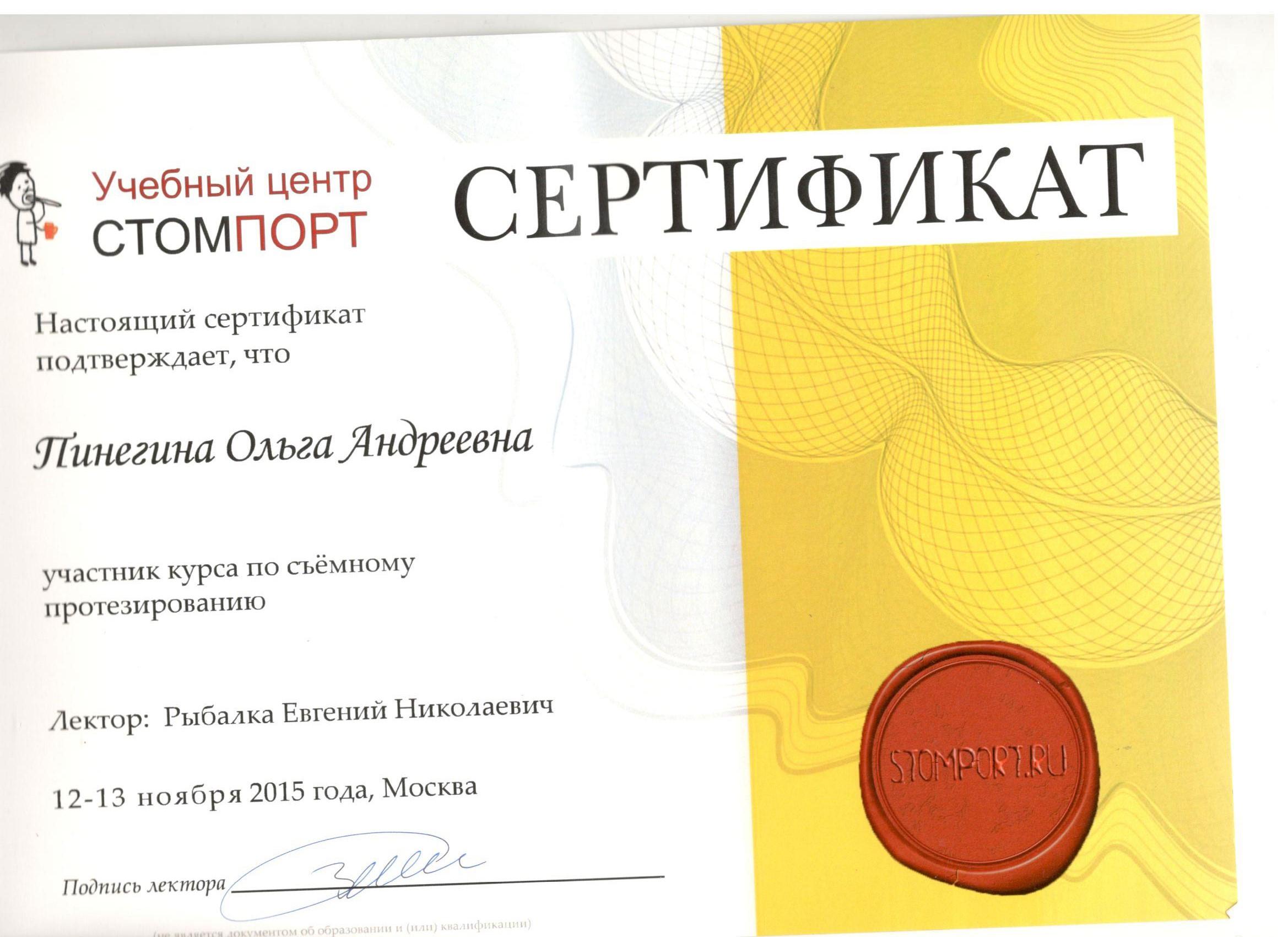 2015 г. Курс по съемному протезированию.